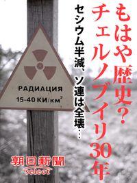もはや歴史?チェルノブイリ30年 セシウム半減、ソ連は全壊…