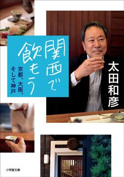 関西で飲もう~京都、大阪、そして神戸~-電子書籍
