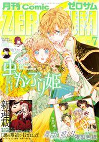 Comic ZERO-SUM (コミック ゼロサム) 2021年7月号[雑誌]