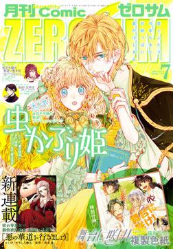 Comic ZERO-SUM (コミック ゼロサム) 2021年7月号[雑誌]-電子書籍