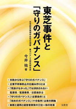 東芝事件と「守りのガバナンス」-電子書籍