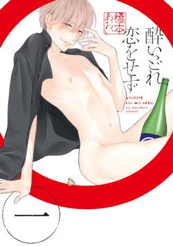 酔いどれ恋をせず(1)【電子限定おまけ付き】-電子書籍