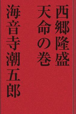 西郷隆盛 天命の巻-電子書籍