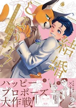 結婚しようよ!~幼馴染はネコ科獣人~【特典付き】-電子書籍