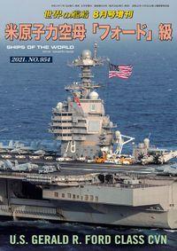 世界の艦船増刊 第186集 米原子力空母「フォード」級