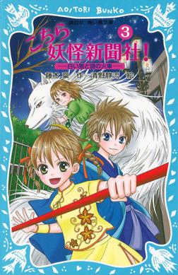 こちら妖怪新聞社!(3) 白い狼と謎の火車-電子書籍