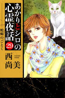 あかりとシロの心霊夜話(29)-電子書籍