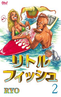 リトルフィッシュ 第2巻-電子書籍