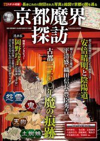 京都魔界探訪(扶桑社ムック)