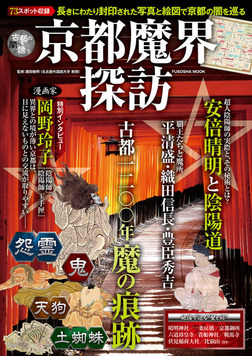 京都魔界探訪-電子書籍