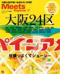 大阪24区