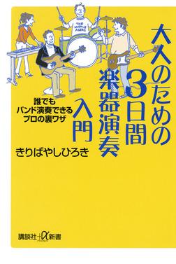 大人のための3日間楽器演奏入門 誰でもバンド演奏できるプロの裏ワザ-電子書籍