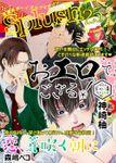 Splush vol.25 青春系ボーイズラブマガジン