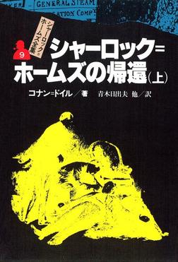 シャーロック=ホームズ全集9 シャーロック=ホームズの帰還(上)-電子書籍