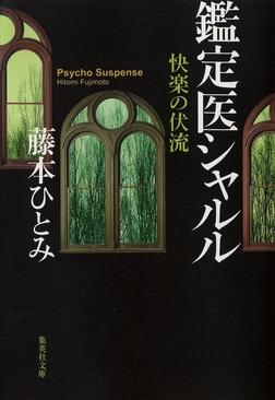 快楽の伏流 鑑定医シャルル(鑑定医シャルル・シリーズ)-電子書籍