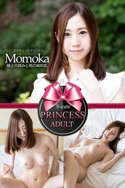【S-cute】プリンセス Momoka 極上の揉み心地の絹肌乳 ADULT-電子書籍
