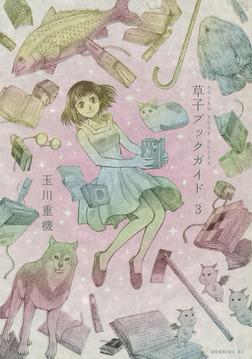 草子ブックガイド(3)-電子書籍