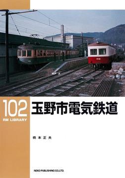 玉野市電気鉄道-電子書籍