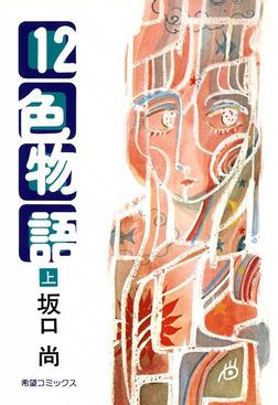 12色物語 (上)-電子書籍