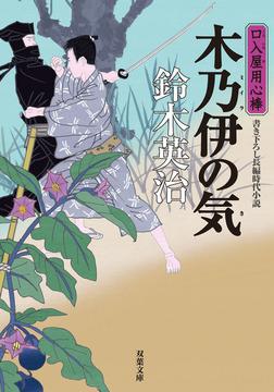 口入屋用心棒 : 35 木乃伊の気-電子書籍