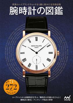 腕時計の図鑑-電子書籍