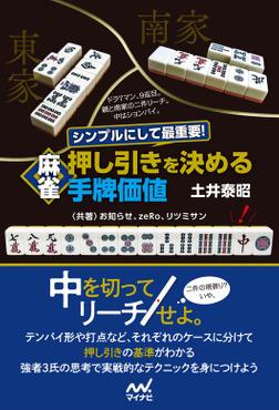 シンプルにして最重要! 麻雀 押し引きを決める手牌価値-電子書籍