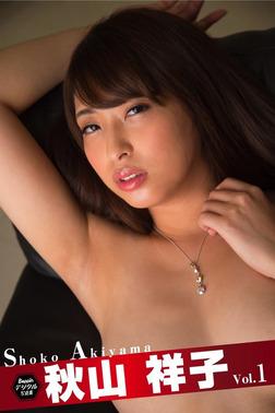 秋山祥子'Beppin'デジタル写真集 1-電子書籍