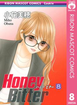 Honey Bitter 8-電子書籍