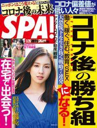 週刊SPA!(スパ)  2020年 5/26 号 [雑誌]