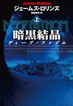 暗黒結晶 ディープ・ファゾム(上)-電子書籍