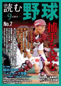 読む野球-9回勝負-No.7