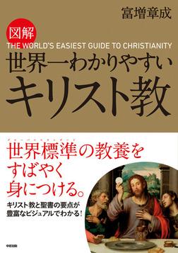 図解 世界一わかりやすい キリスト教-電子書籍