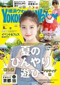 YokohamaWalker横浜ウォーカー2019年8月号