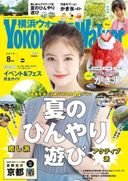 YokohamaWalker横浜ウォーカー2019年8月号-電子書籍