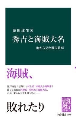 秀吉と海賊大名 海から見た戦国終焉-電子書籍