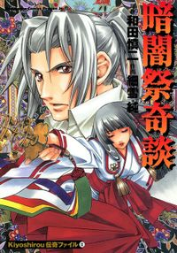 Kiyoshirou伝奇ファイル(2) 暗闇祭奇談