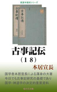 古事記伝(18)