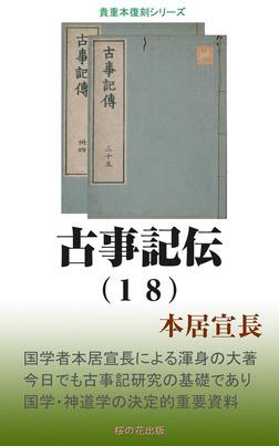 古事記伝(18)-電子書籍