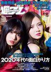 週プレ2020年1月27日号No.3&4