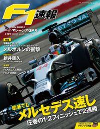 F1速報 2014 Rd02 マレーシアGP号