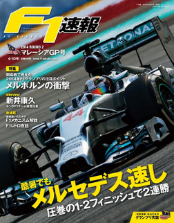 F1速報 2014 Rd02 マレーシアGP号-電子書籍