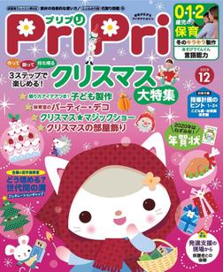 PriPri プリプリ 2019年12月号-電子書籍