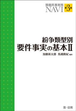 簡裁民事実務NAVI 第3巻 紛争類型別要件事実の基本II-電子書籍