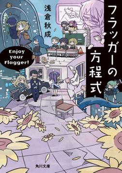 フラッガーの方程式【電子特典付き】-電子書籍
