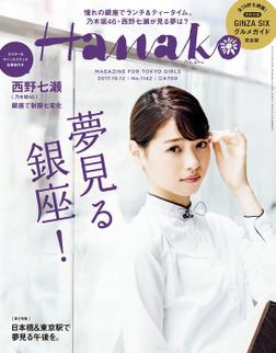 Hanako (ハナコ) 2017年 10月12日号 No.1142 [夢見る銀座!]-電子書籍