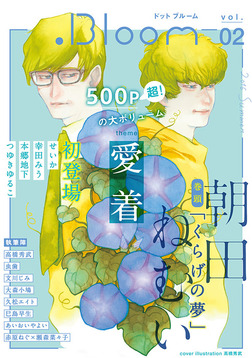 .Bloom ドットブルーム vol.02 2016 Summer-電子書籍