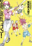 左側に気をつけろ【改訂版】 奇想漫画家駕籠真太郎のスポーツセレクション