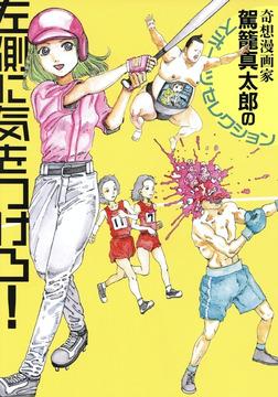 左側に気をつけろ【改訂版】 奇想漫画家駕籠真太郎のスポーツセレクション-電子書籍