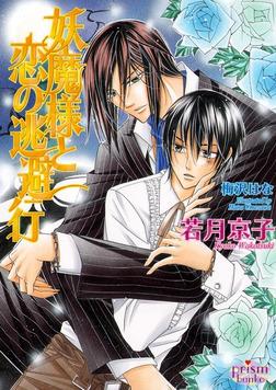 妖魔様と恋の逃避行-電子書籍