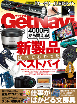 GetNavi2017年4月号-電子書籍